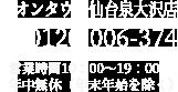イオンタウン仙台泉大沢店 0120-006-374