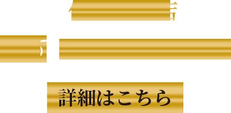 仙台黒松店 0120-343-763