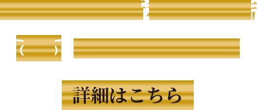 イオンモール新利府 南館店 0120-151-539
